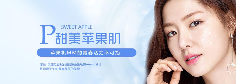 纯情甜美苹果肌